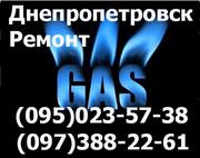 Срочный ремонт газовых котлов и колонок по Днепропетровску Газовщик