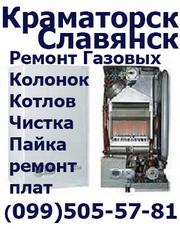 Ремонт  газовых колонок котлов всех марок Славянск,  Краматорск.